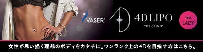 VASER 4D LIPO