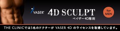 VASER 4D SCULPT