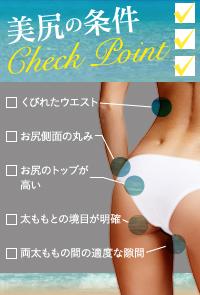 ベイザー脂肪吸引:美尻の条件チェックポイント