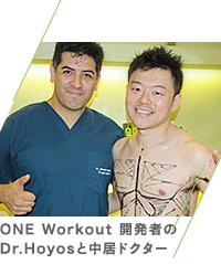 一つ上の脂肪吸引ONE Workout であなたも理想の肉体に
