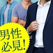 【男性(メンズ)必見!! 】脂肪吸引モニターの実態調査
