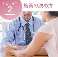チェックポイント② 施術(治療方法)の決め方