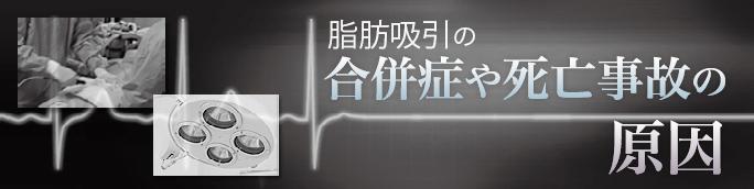 脂肪吸引の合併症や死亡事故の原因