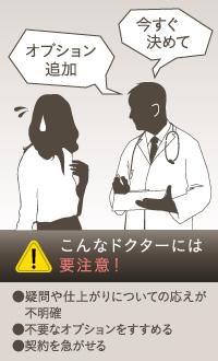 ベイザー脂肪吸引:カウンセリング時、注意すべきドクターの特徴