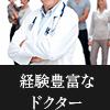 経験豊富なドクター