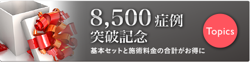 7,300症例突破キャンペーン